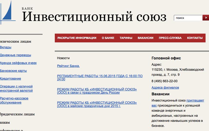 www.invest-union.ru.