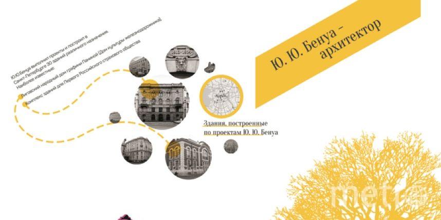 """предоставлено проектом """"Бенуа 1890""""."""