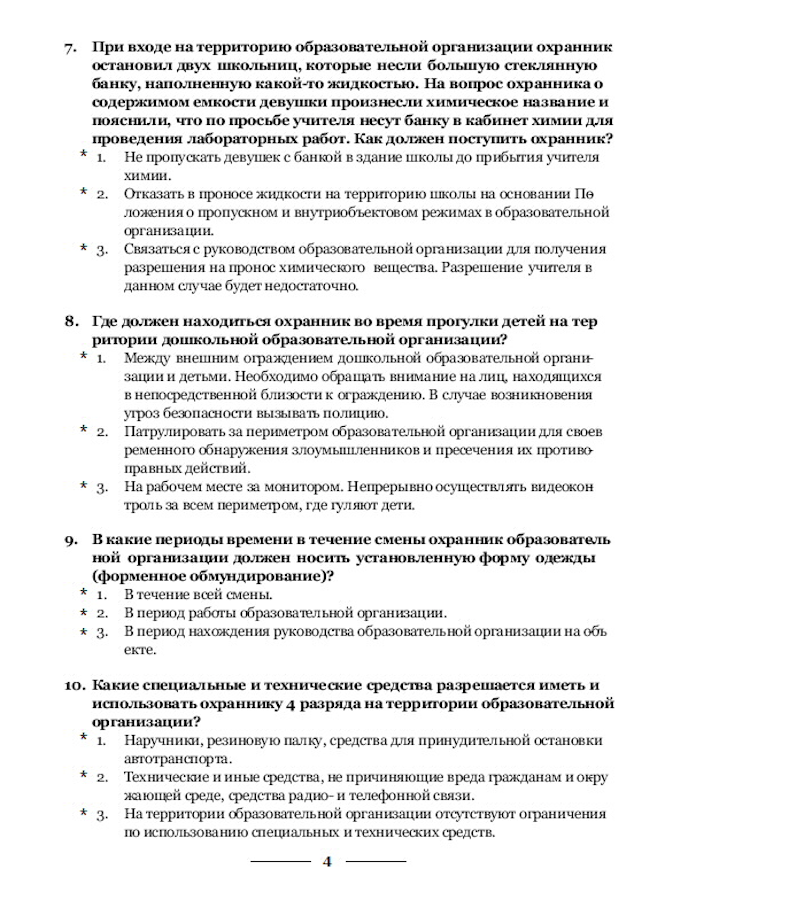 СРО Ассоциация «Школа без опасности».