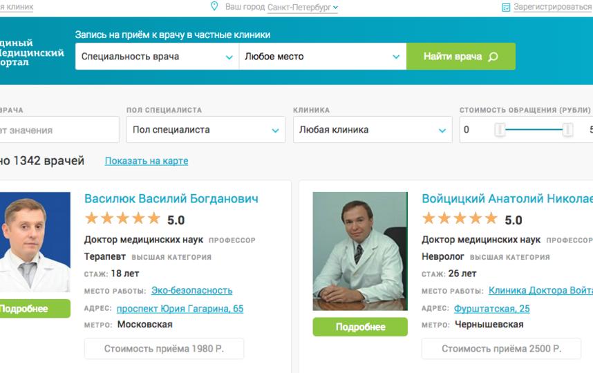 Записаться на прием к неврологу екатеринбург