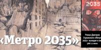 Новый роман Дмитрия Глуховского