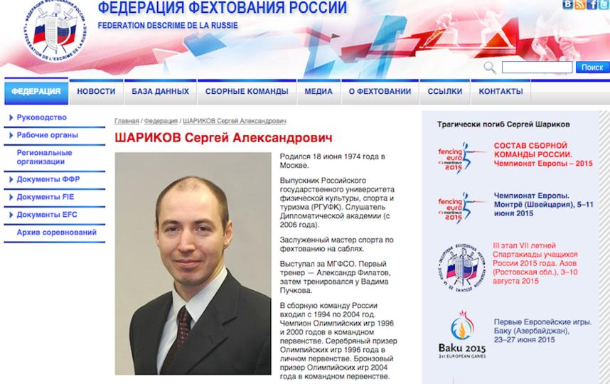 Скриншот: http://rusfencing.ru/.