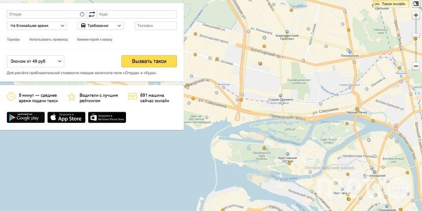 Яндекс.Такси.
