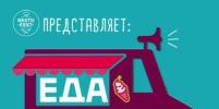 В Петербурге на фестивале фудтраков