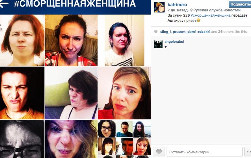 скриншот из Instagram.