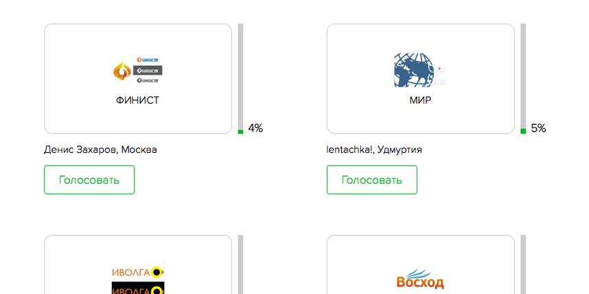 скриншот с сайта конкурса.