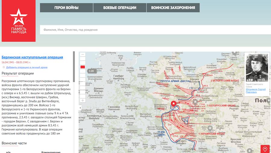 скриншот с сайта http://pamyat-naroda.ru/.