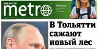 Газета Metro появилась в Тольятти