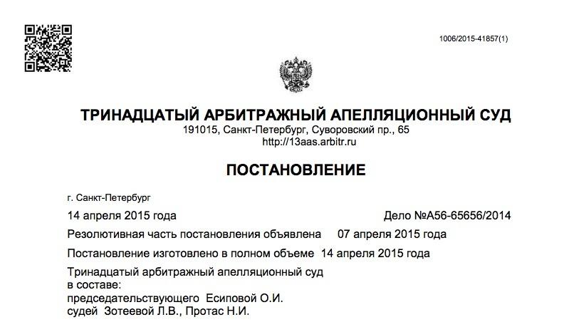 Скриншот с сайта Арбитражного суда: kad.arbitr.ru.