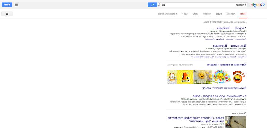 скриншот Google.