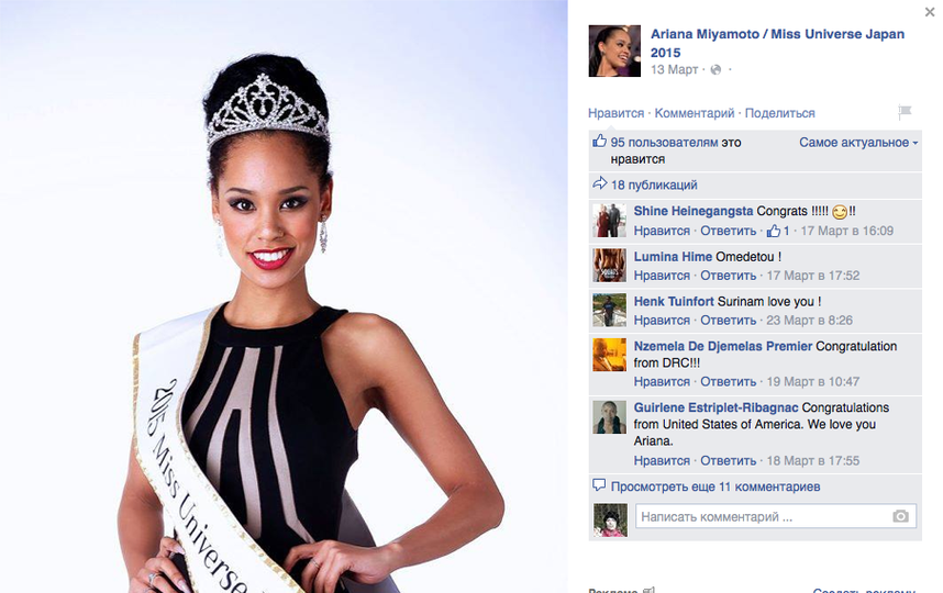 Скриншот страницы Арианы Миямото в Facebook.
