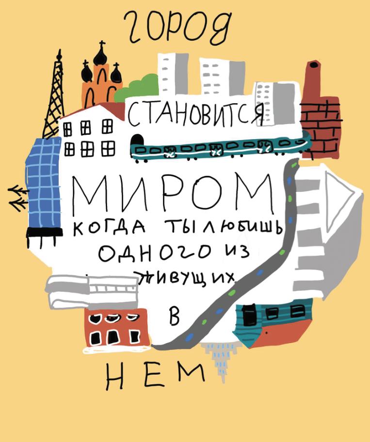"""эскизы - проект """"Город в словах""""."""