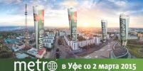 Газета Metro начала выходить в Уфе