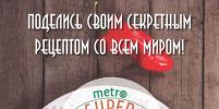 Газета Metro объявляет конкурс суперповаров