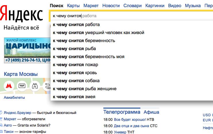 Скриншот Яндекс.