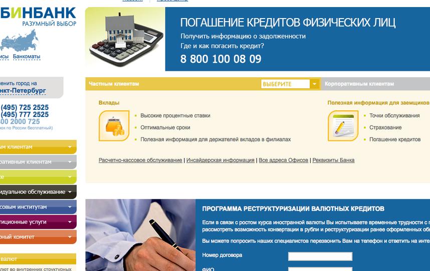 sobinbank.ru.