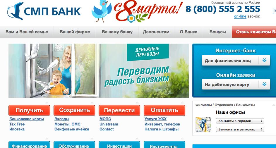 smpbank.ru.