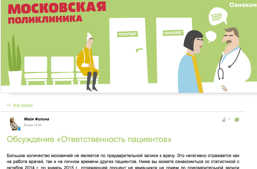 Скриншот с http://demo.dzmcrowd.mos.ru.
