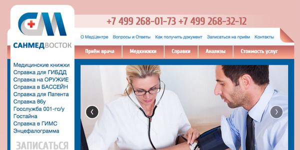 Медицинская книжка восток ип регистрация по временному адресу