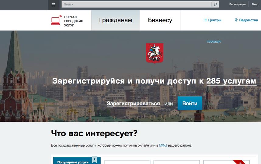 pgu.mos.ru/ru.