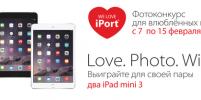 "iPort – Apple Premium Reseller проводит фотоконкурс для влюблённых пар "" LOVE. PHOTO.WIN."""