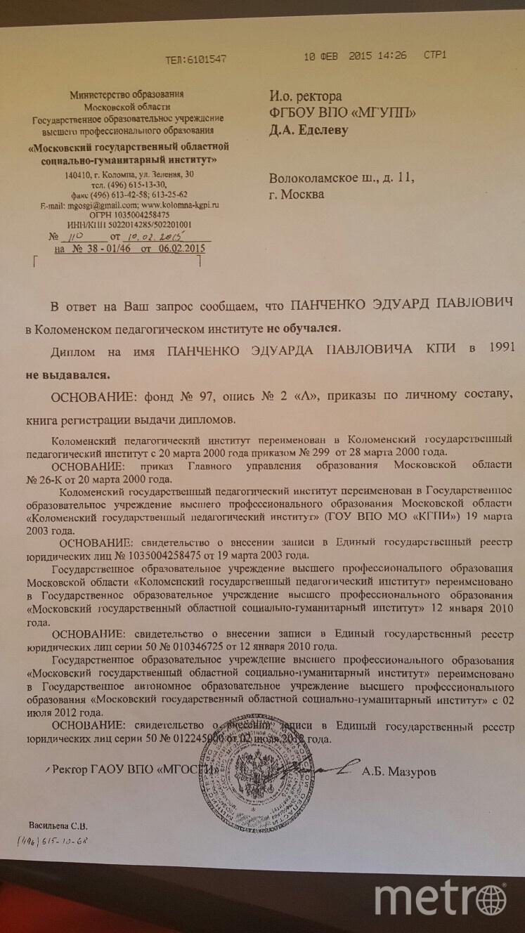 предоставлено администрацией МГУПП.