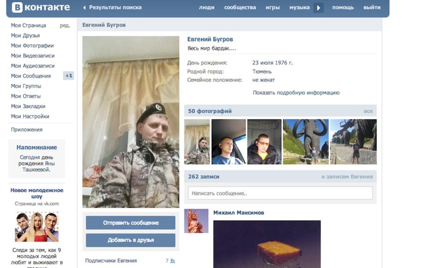 """Screenshot страницы Евгения Бугрова во """"ВКонтакте""""."""