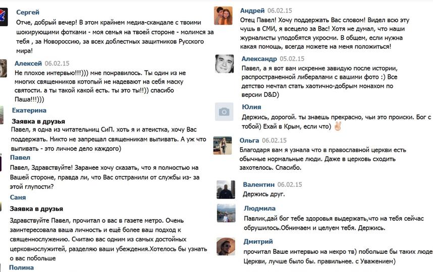 """скриншот страницы в """"Вконтакте""""."""