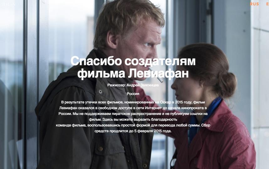 screen c www.leviathan-film.ru/#welcome.