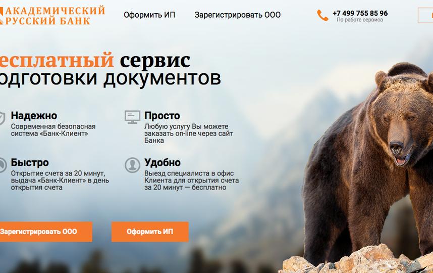 akademrusbank.ru.