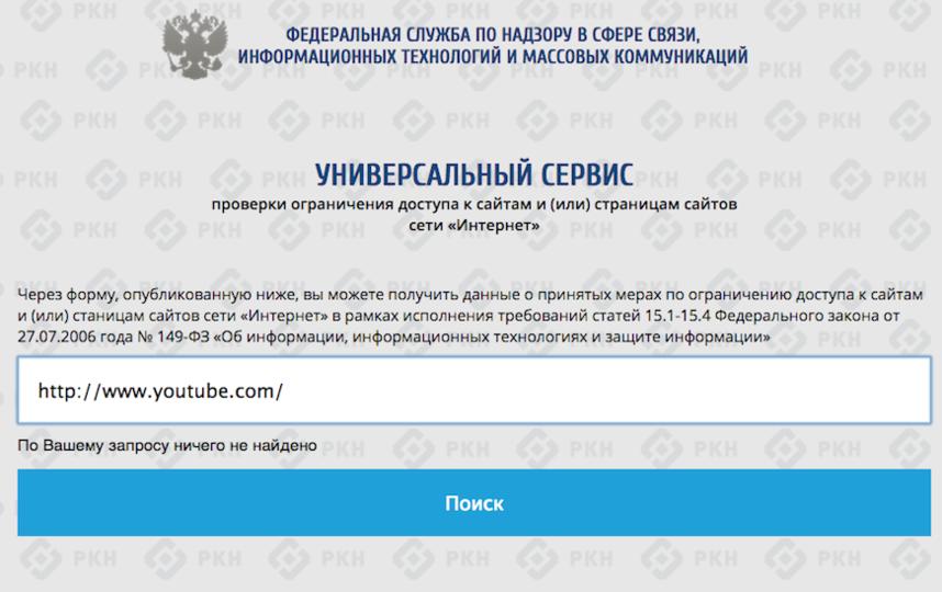 Скриншот http://blocklist.rkn.gov.ru/.