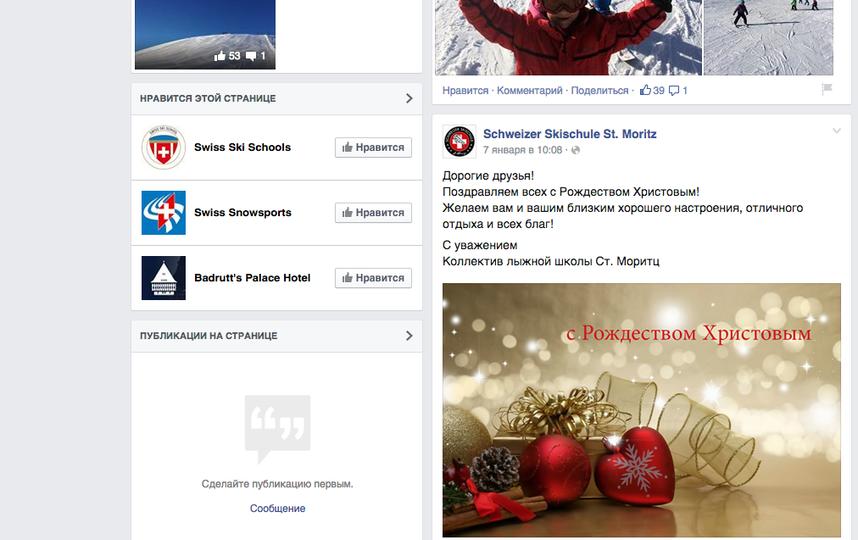 скриншот/Facebook горнолыжной школы Санкт-Мориц.