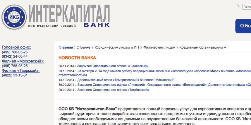 www.intercapital.ru.