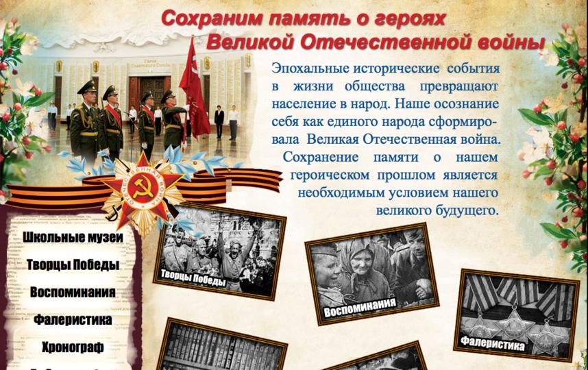 Скриншот с vov.mgutm.ru.