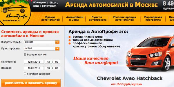 Автопрокат в Москве без залога Недорого