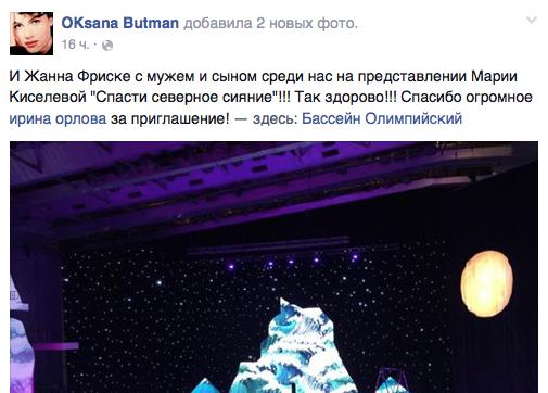 https://www.facebook.com/oksana.butman?fref=ts.