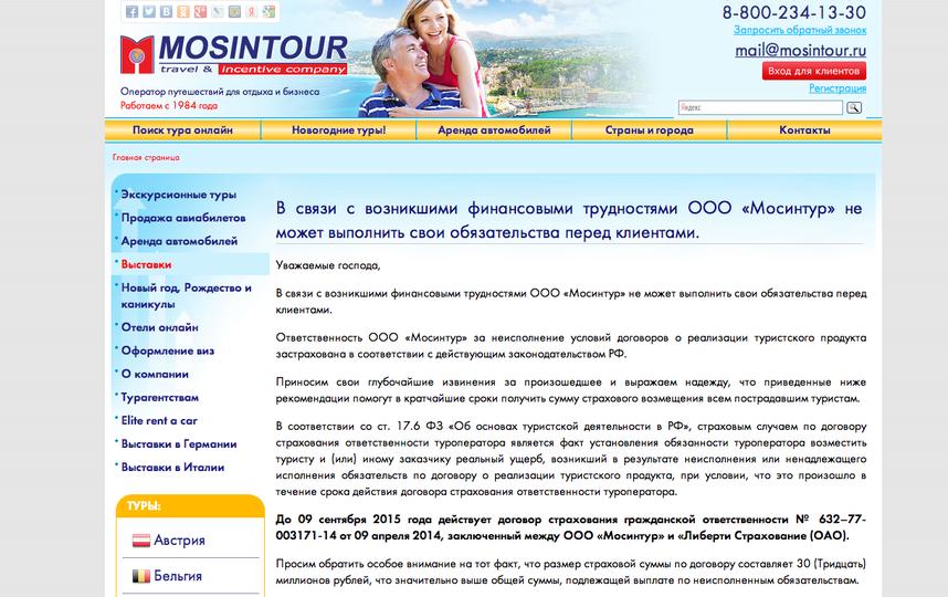 """скриншот с официального сайта """"Мосинтура""""."""