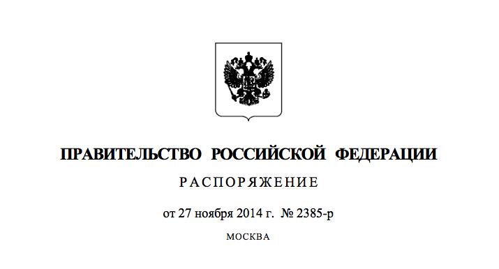 Скриншот постановления, опубликованного на сайте government.ru.