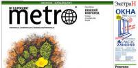 В Нижнем Новгороде начала выходить газета Metro