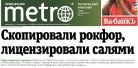 Вышел первый номер газеты Metro в Ростове-на-Дону