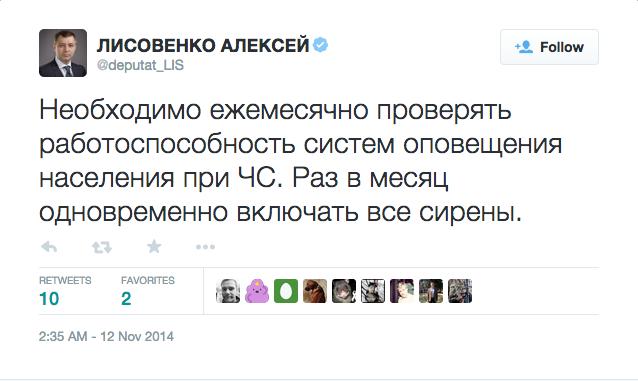 скриншот с официального Twitter депутата.