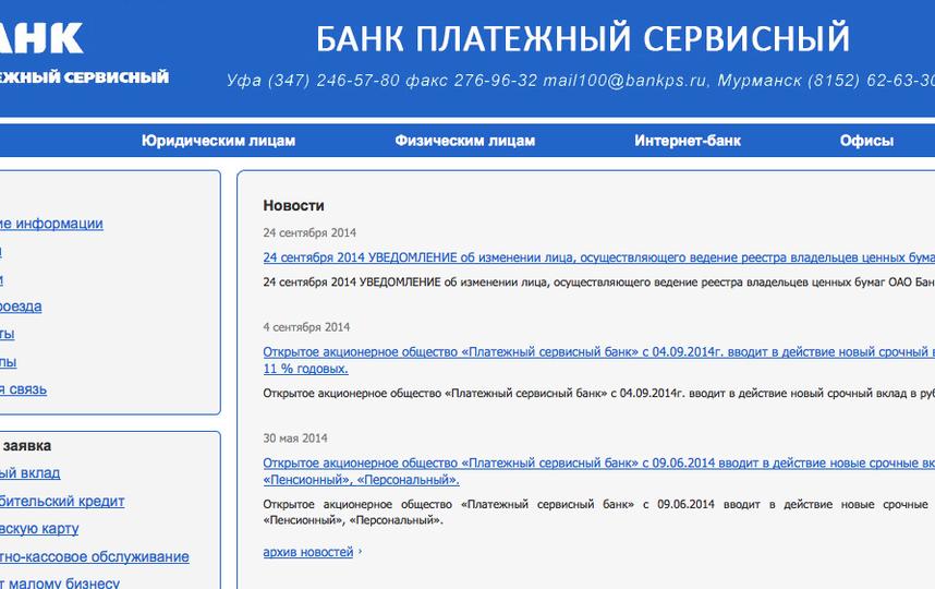 bankps.ru.