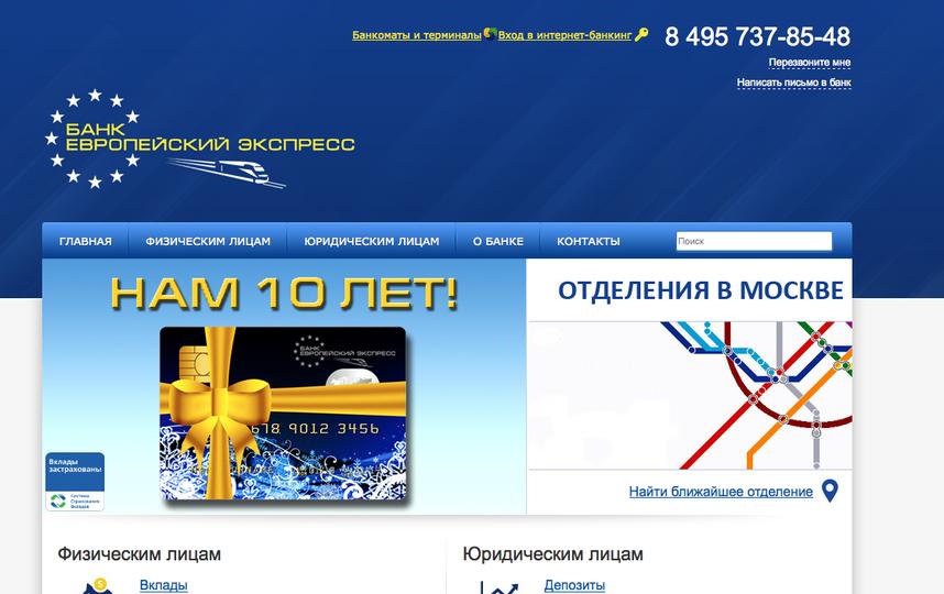 www.euroexbank.ru.