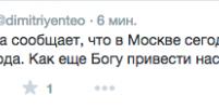 Жители столицы обсуждают, чем пахнет в Москве