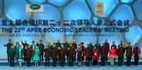 На открытии саммита в Пекине Владимир Путин и Барак Обама сфотографировались в одинаковых костюмах