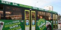 Газета Metro запустила в Омске бесплатный автобус