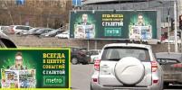 Газета Metro запустила масштабную рекламную компанию в Новосибирске