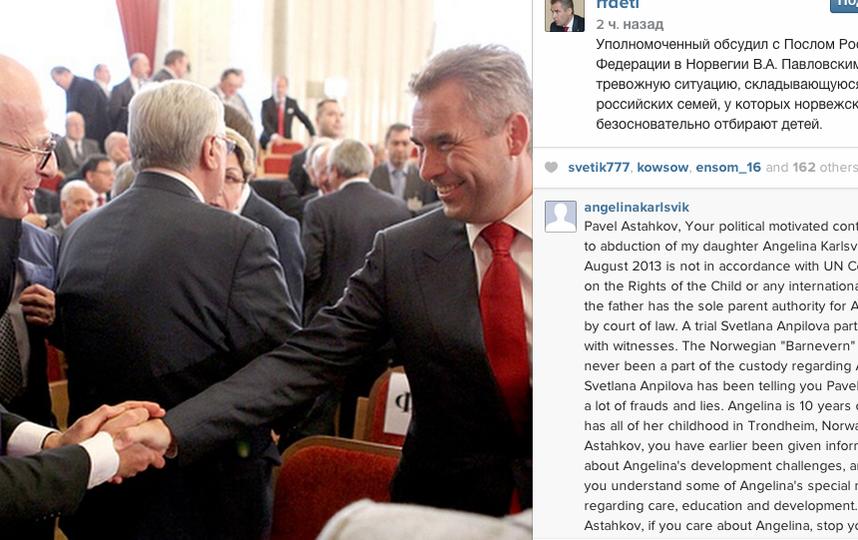 Instagram Павла Астахова.