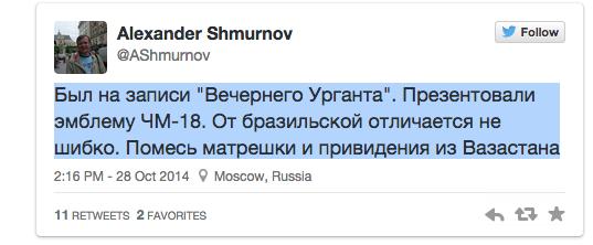 Print Screen странички Александра Шмурнова в Twitter.