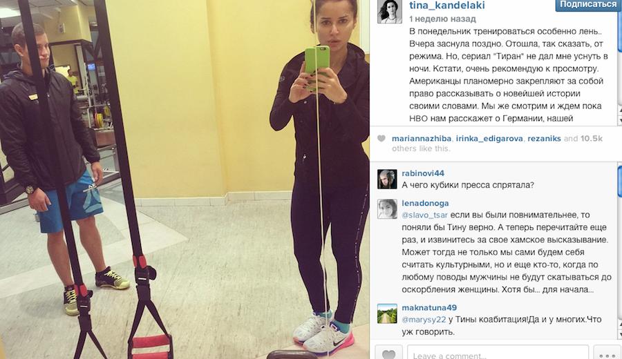 Instagram Тины Канделаки.